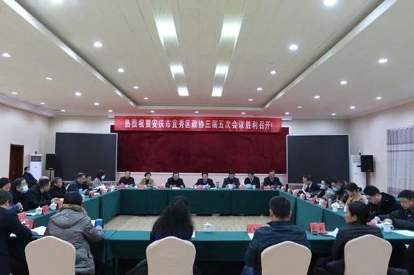 宜秀区政协三届二十次常委会议举行