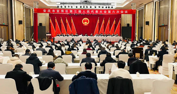 宜秀区第三届人民代表大会第六次会议举行第二次全体会议